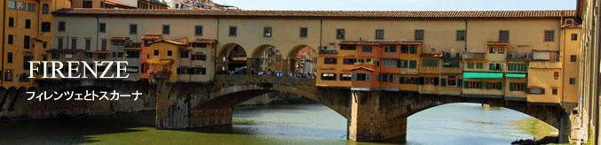 ローマ発フィレンツェやトスカーナへ日帰り観光や送迎